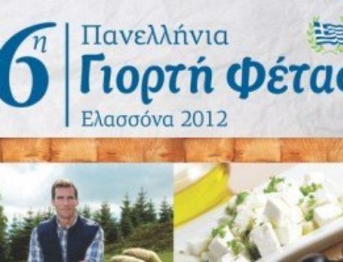 6th Ηellenic Feta Festival in Elassona